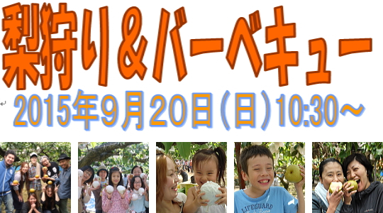 平成27年梨狩り&バーベキューは9月20日開催!