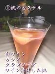 桃の調理2