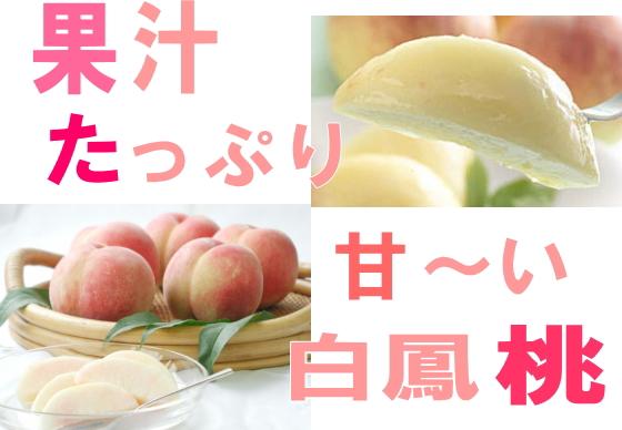 果汁たっぷり!甘い白鳳桃の販売、通販
